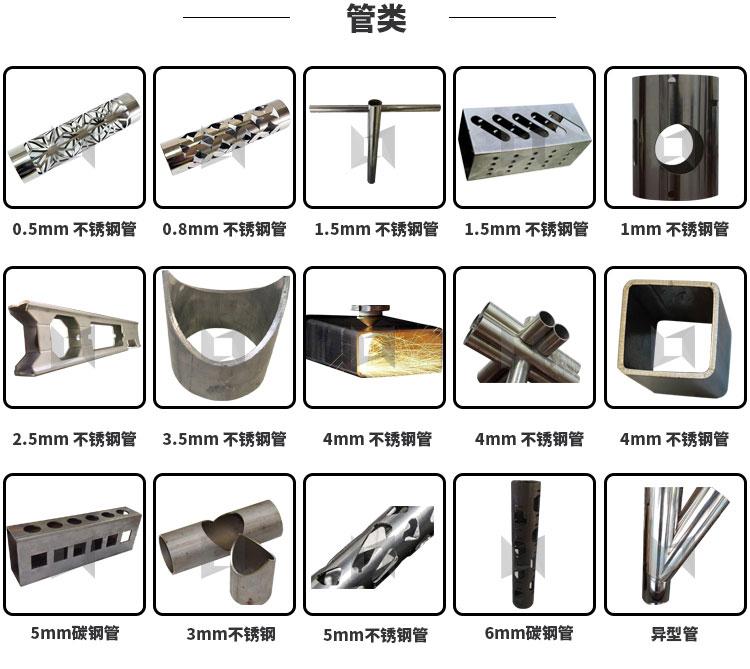 金属板 圆方管交换台光纤激光切割机LXF1530JR